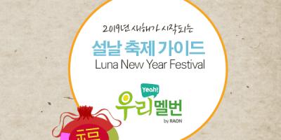 2019 멜번 설날 축제 가이드