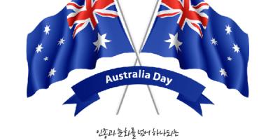인종과 문화를 넘어 하나되는, 오스트레일리아 데이