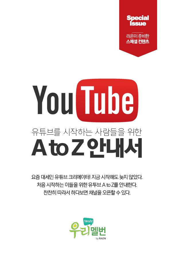 유투브를 시작하는 사람들위한 A to Z 안내서