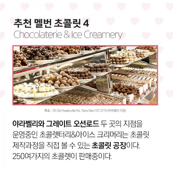 멜번 초콜릿 - Chocolaterie & Ice Creamery - 야라벨리와 그레이트 오션로드 두 곳의 지점을 운영중인 초콜렛터리 & 아이스 크리머리는 초콜릿 제작과정을 직접 볼 수 있는 초콜릿 공장이다.
