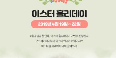 2019 해피 이스터 홀리데이
