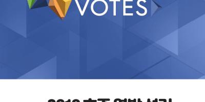 2019 호주 연방 선거