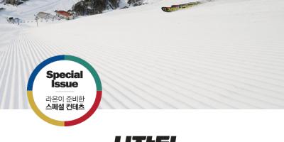 시작된  빅토리아 스키 시즌