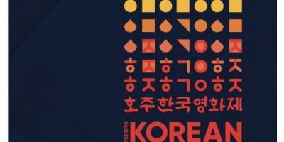 (이벤트 종료) 2019 호주한국영화제 - 무료티켓 이벤트!!