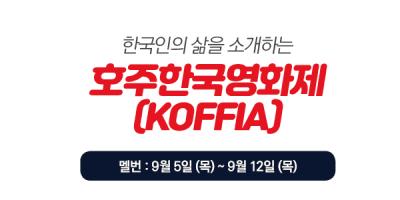 한국인의 삶을 소개하는 호주한국영화제 (KOFFIA)