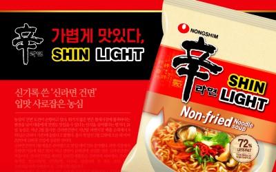 가볍게 맛있다, SHIM LIGHT 드디어 호주 출시!!!