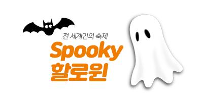 모두가 즐기는 Spooky 할로윈!