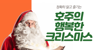 We Wish You a Merry Christmas | 호주 성탄절 이야기