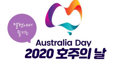 멜번에서 즐기는 2020 호주의 날