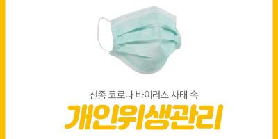 신종 코로나 바이러스 사태 속, 개인위생관리