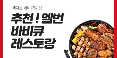 색다른 바비큐의 맛 추천 ! 멜번  바비큐  레스토랑