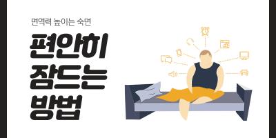 면역력 높이는 숙면 | 편안히 잠드는 방법