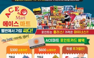 ACE Mart 에이스 마트