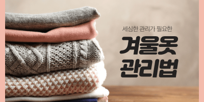 관리가 필요한 겨울 옷 손질법