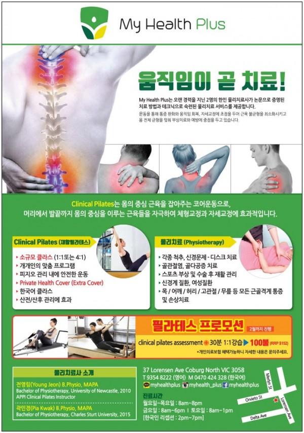 광고_my_health_plus.jpg