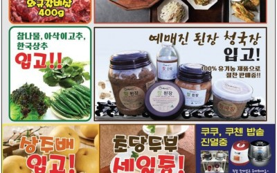 KT Mart 코리아타운 Asian Grocery