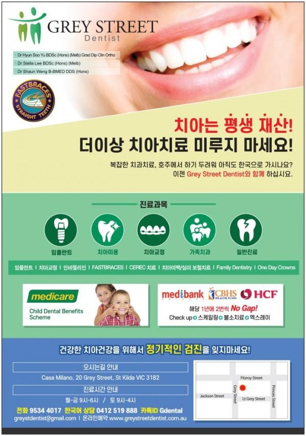 광고_grey_street_dentist.jpg