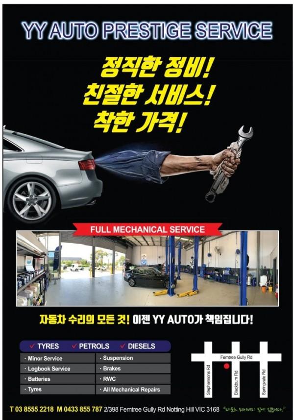 광고_YY_Auto.jpg