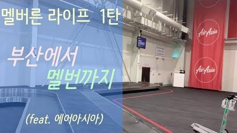 [멜버른 라이프 1탄] 부산에서 멜번까지 (feat.에어아시아)