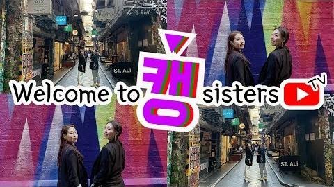 웰컴투캥시스터즈 | 캥시스터즈와 함께 즐거운 멜번하세요! | Welcome to Kang sisters