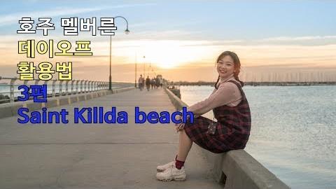 [호주 워홀] 20살 호주 워홀러의 데이오프 Vlog - 멜버른 Saint killda