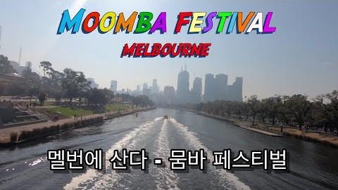 멜번에 산다  - Melbourne Moomba Festival 2019