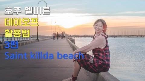 [호주 워홀] 20살 호주 워홀러의 데이오프 Vlog - 멜버른 Saint killda beach