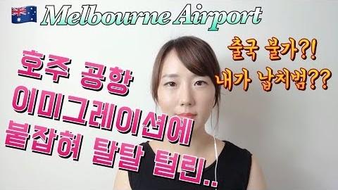 멜번 공항 이미그레이션에 붙잡혀 한국 못 갈뻔한 이야기. 호주 여행, 해외 여행 시 조심하세요.