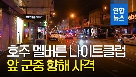호주 멜버른 시내서 달리는 차량이 총격…1명 숨지고 1명 중태 / 연합뉴스 (Yonhapnews)