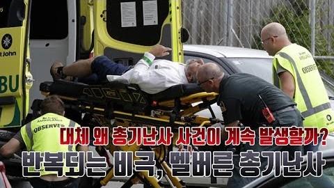 멜버른 총기난사 사고, 또다시 일어난 비극!! 왜 호주에서 총기 사고가 발생할까?