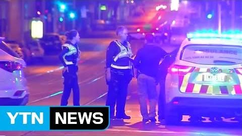 호주서 주행 차량이 군중에 총격...1명 사망 / YTN