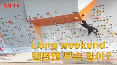 Long weekend 호주 멜번 이민 KMTV 야외 볼더링 맥주 (1)