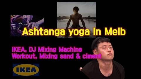 [31살호주워홀막차-40]멜번에서 아쉬탕가 요가배우기(feat.호주이케아방문,Dj믹싱입문장비ddj400언박싱,타일베딩셋팅)/Learn to Ashtanga Yoga in Melb