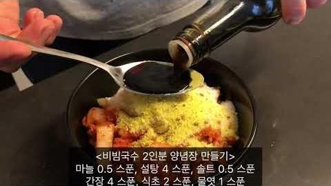 호주 멜버른 요리로그 #4) 오늘 점심은 #비빔국수!