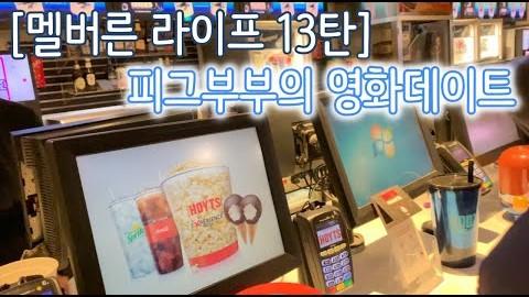 [멜버른 라이프 13탄] 피그부부의 영화데이트(feat.HOYTS)