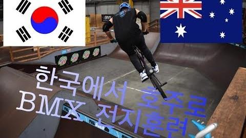 한국에서 호주 멜버른으로 BMX전지훈련