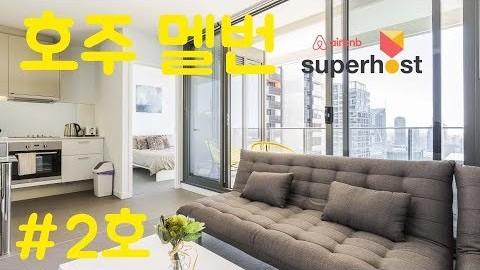 호주 멜번 에어비앤비(Airbnb) 숙소 소개, 에어비앤비 슈퍼호스트의 창업 및 인테리어 - 숙소 꾸미기 2호점