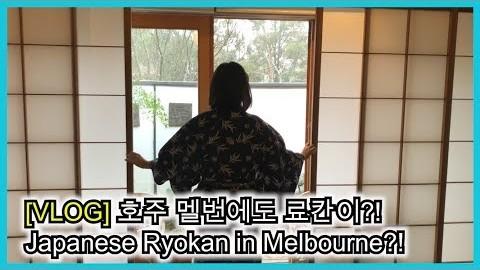 [VLOG] 호주 멜번에도 료칸이?! 멜번근교 Daylesford/료칸/Lavender Farm