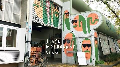 [ENG]JINSE 진세 | Life in Melbourne, 호주 일상 브이로그, 멜번 베이글 맛집, 멜번 Fitzroy 동네 구경 그리고 Firelight Festival