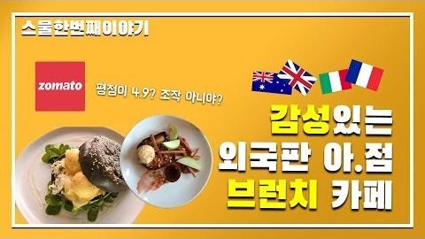 최애 멜번 브런치 카페 공개/히든 스팟까지 공유/멜버른 맛집들/호주감성 원픽은?