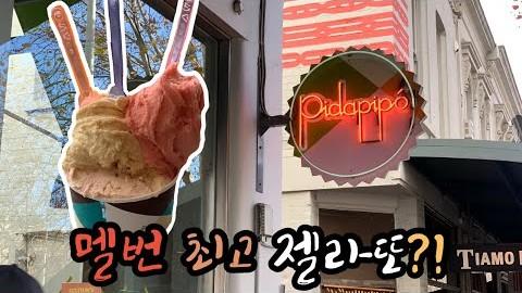 [멜번맛집로드]쫀득함이 끝내주는 멜번에서 가장 맛난 젤라또