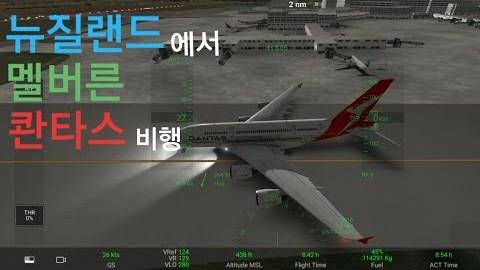 [RFS] 뉴질랜드네서 멜버른까지 A380타고 비행