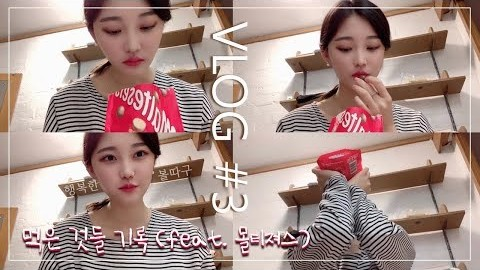 vlog#3[멜번교환] 별거 없는 먹은 것들 모음집/몰티져스 폭풍흡입♡