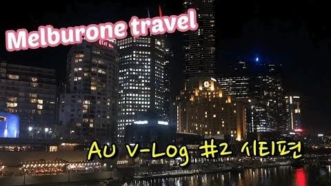 [AU V-LOG] 멜버른 시티 구경하기! 피콜로 라떼 마시고 피자먹고 야경까지 본 하루. MELBOURNE CITY