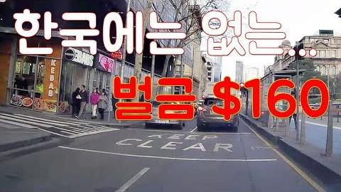 한국에는 없는 Keep Clear 에서 운전 법, 어기면 벌금 $161, 벌점 1점입니다. | 호주 멜버른 운전교실 | 운전면허