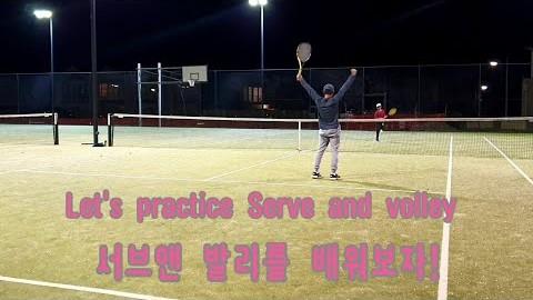 멜번에서 로한과함께 테니스/Tennis with Rohan/서브앤 발리/serve and volley