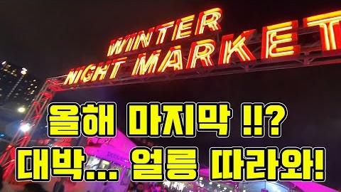 (호주일상)친절한민성씨와 Winter night market을 가보자! #멜번여행#호주관광#호주워홀
