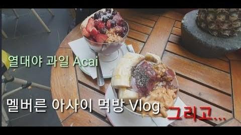 멜버른 아사이 먹방 Vlog, Acai Mukbang, 브라질 열대과일 아사이