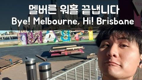 호주 워홀 | 멜버른 떠나는 이유 | 브리즈번 첫인상 | 워킹홀리데이 지역이동