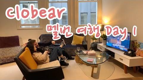 [호주 브이로그] 멜번 여행 브이로그 Day 1 / Clobear vlog #2. 여행 첫날 30시간 놀면서 뽕 뽑기